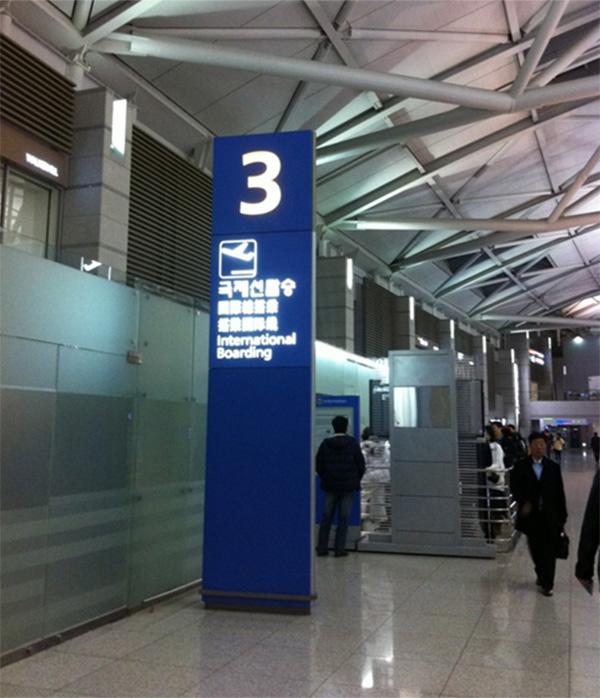 Departure-information5